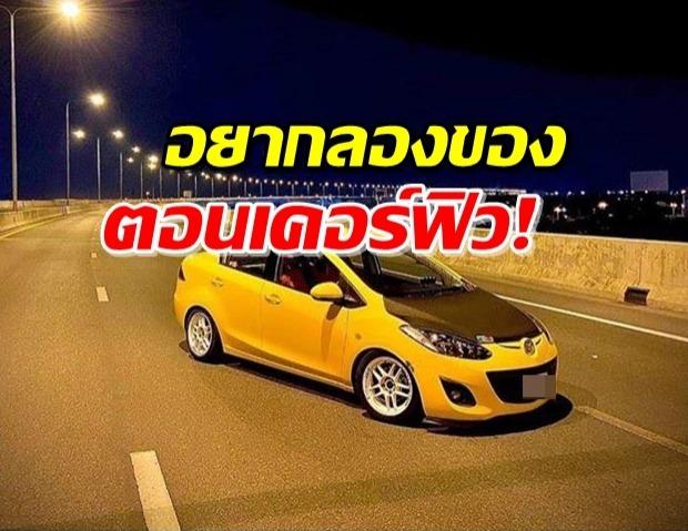 จอดรถเก่งบนทางด่วน