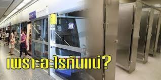 รถไฟใต้ดิน